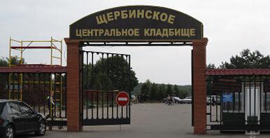 Щербинское кладбище изменило статус